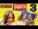 Нечаянная радость. 3 серия из 4. Мелодрама 2012. Фильм.
