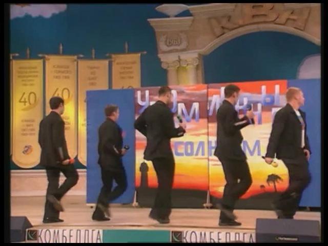 КВН 2000 Высшая лига Утомленные солнцем 1/2 финала Приветствие