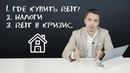 REIT - как купить, налоги, риски в кризис