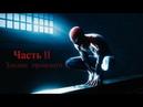 ИГРОФИЛЬМ.SPIDER MAN Часть 2-Злодеи прошлого/на Руссом/Marvel
