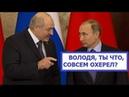 Лукашенко Хамит Путину 18