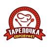 Евробуфет «Тарелочка» Рыбинск