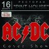 16.12 Cover Show AC/DC в Орле!