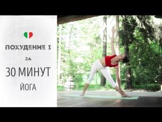 Похудение I за 30 минут – Йога для начинающих.
