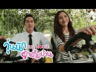 Полный дом (тайская версия) 2 серия - на тайском