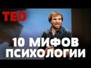 TED 10 мифов психологии разоблачаем