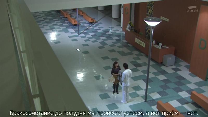 2011 | Блестящий врач 1 сезон | DOCTORS Saikyou no Meii - 08|08 Субтитры
