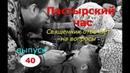 Пастырский час на радио Град Петров . Выпуск 40