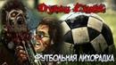 Dying Light - Футбольная лихорадка. Тима из 4-х. Онлайн Дайн Лайт !