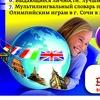 Конкурс мультимедийных проектов «Lingualand и м