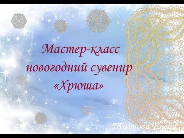 Новогодний сувенир Хрюша кружевные уроки кружевныеуроки кружево
