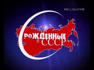 Рождённые в СССР - Инструментальная группа Zodiac (Зодиак), 2006 год.