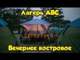 Gustavo Barbosa - Ai Se Eu Te Pego (ABC Camp 2016 - костровое)