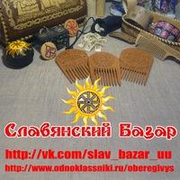 Логотип Славянский базар.