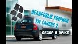 Велюровые коврики в салон Kia Carens 2  ОБЗОР В ТАЧКЕ