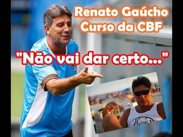 Renato Gaúcho 'Matou aula' - Curso da CBF