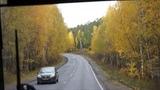 Дидюля . Путь домой.......Дорога от Елового до Миасса. НАЧАЛО ОКТЯБРЯ 2016г.