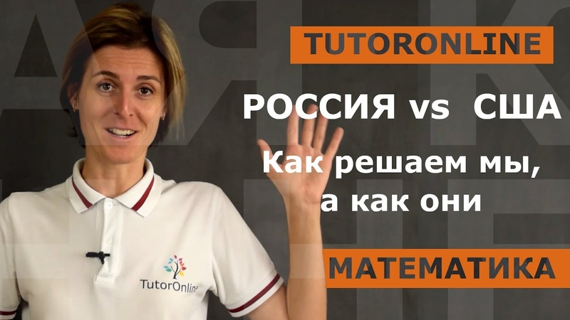 Математика Русские vs американцы Как решаем мы а как они