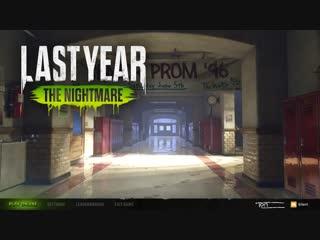 [Первый Хоррор Канал] Last Year The Nightmare ► МАНЬЯКИ ПРОТИВ СУРВОВ!
