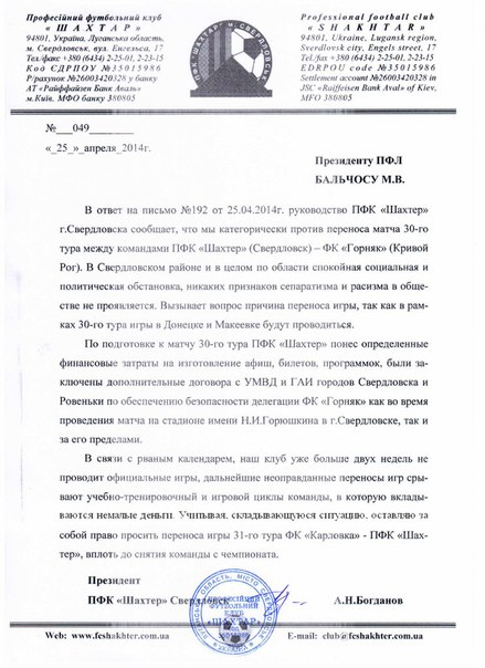 """Свердловский """"Шахтер"""" возмущен переносом матча - изображение 5"""