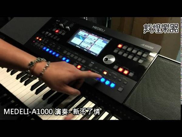 新不了情 - MEDELI A1000 旗艦伴奏琴 試音【敦煌樂器】