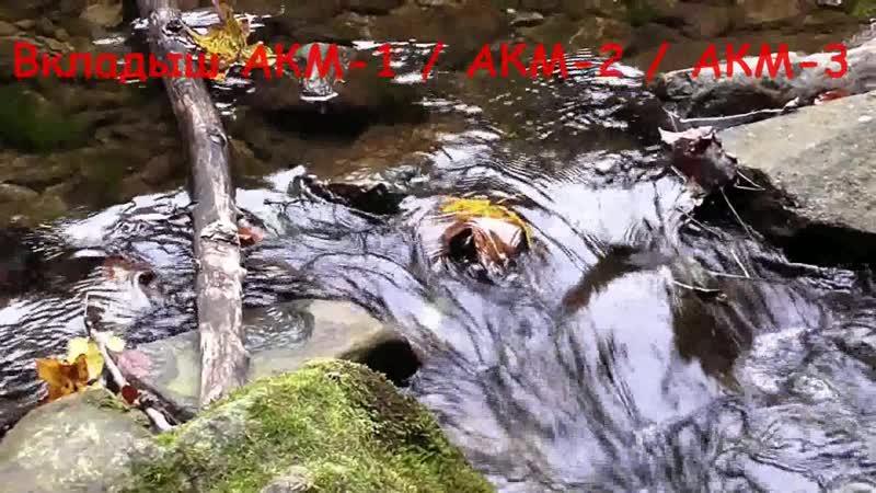 АКМ 1 2 3