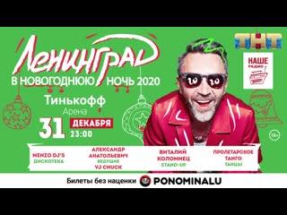ЛЕНИНГРАДский Новый год в Санкт-Петербурге |  31 декабря в Тинькофф Арене