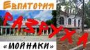 Разруха в Крыму / Евпатория / Грязелечебница «Мойнаки»