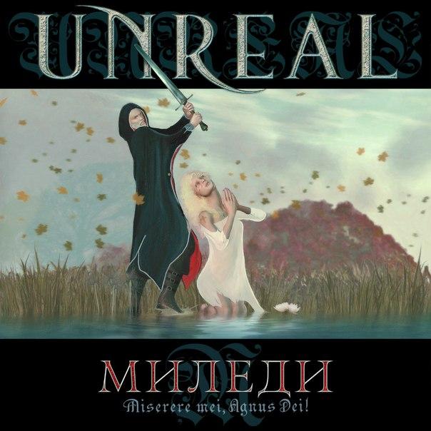 Новый сингл UNREAL - Миледи (2013)