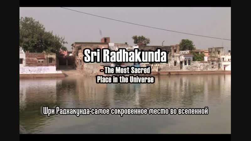 Бхакти Чайтанья Свами Шри Радха Кунда Самое сокровенное место во вселенной смотреть онлайн без регистрации