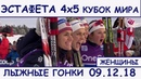 ЛЫЖНЫЕ ГОНКИ 09.12.18 ЭСТАФЕТА 4x5 КМ ЖЕНЩИНЫ КУБОК МИРА