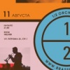 1/2 orchestra 11 августа в кафе МАРТ