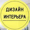 Дизайн интерьера Томск Новосибирск