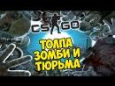 Михакер ТЮРЬМА И ТОЛПА ЗОМБИ - CS GO Zombie Survival Full HD 1080