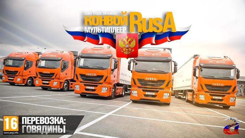 Euro Truck Simulator 2 RusA испытывает на прочность Iveco Hi Way