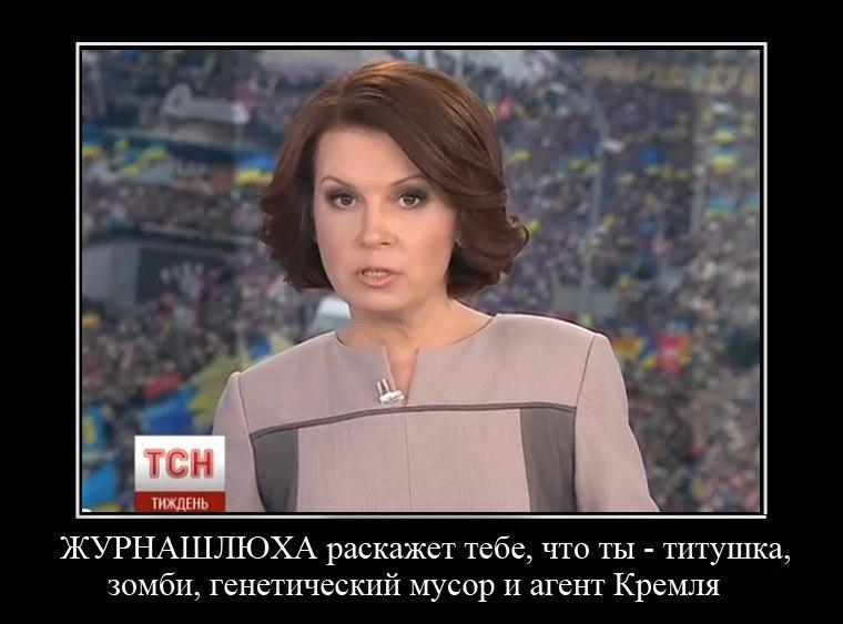 тсн - лживые новости