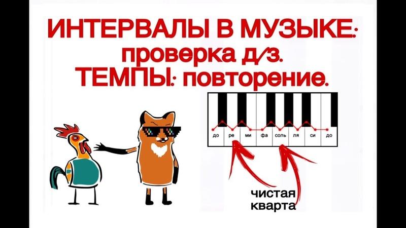 45 урок: «ИНТЕРВАЛЫ В МУЗЫКЕ. ПРОВЕРКА Д/З. ТЕМПЫ: повторение» Курс «PUZZLE PIANO».