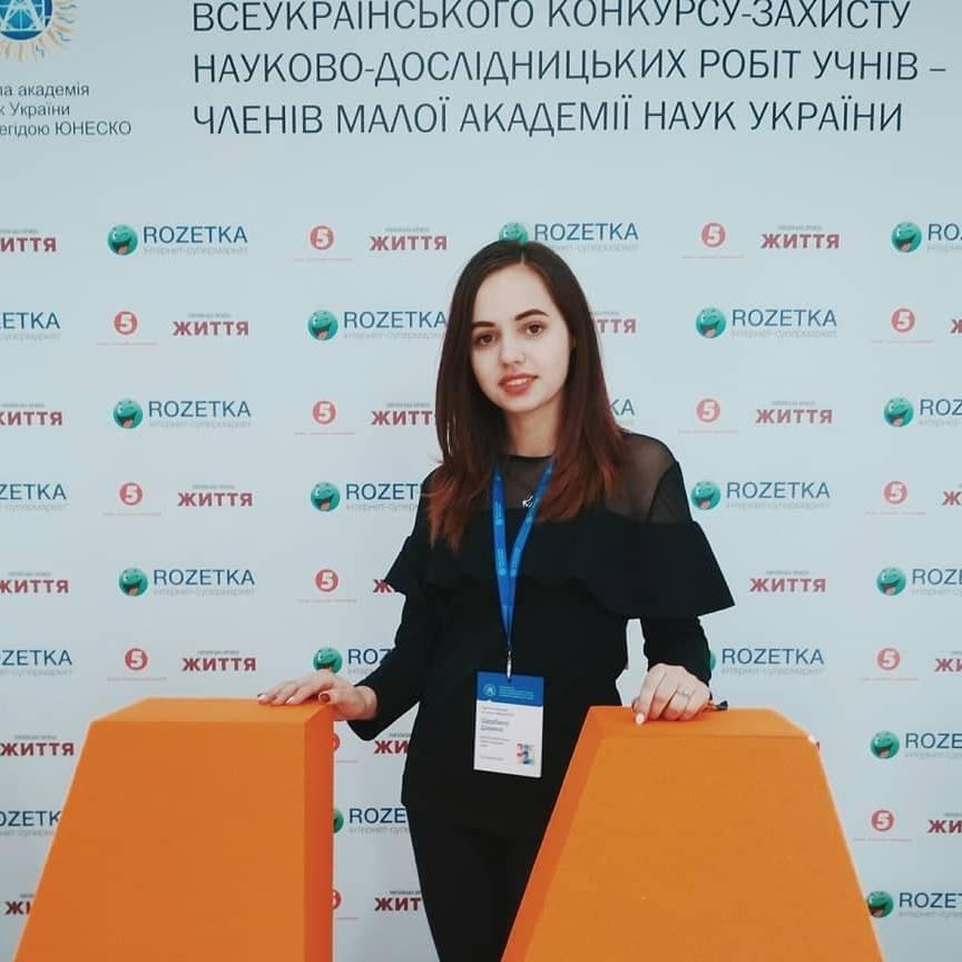 Щербина Дарина Володимирівна