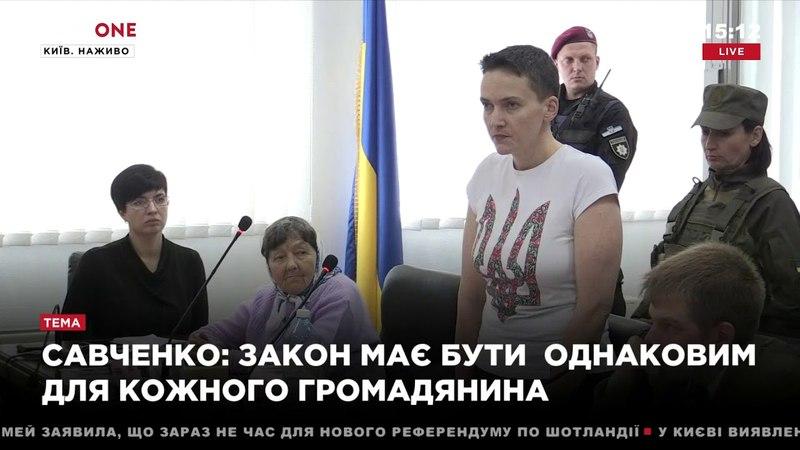 Савченко: суд делает все для красивого и громкого дела, но вы обуете сами себя 22.05.18