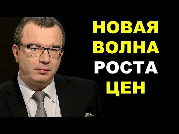 Юрий Пронько Новая волна РОСТА цен