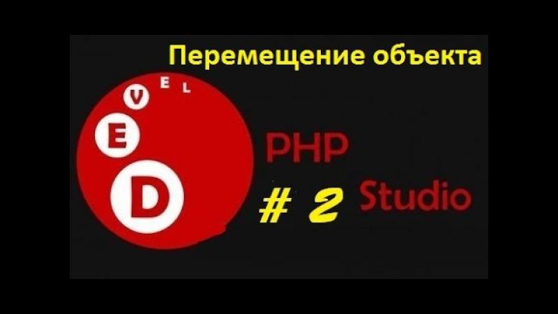 Уроки PHP Devel Studio 2 ||| Перемещение объекта *60 FPS