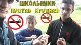 ПРОТИВ КУРЕНИЯ Случайная андеграунд встреча со школьниками