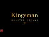 Kingsman 2- Золотое кольцо  Русский трейлер (2017)