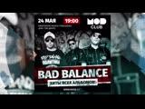 Видео приглашение на коцерт BAD BALANCE. MASTA SAN KAGANAT
