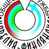 """Общество дружбы """"Карелия-Финляндия"""""""