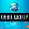 Аквацентр.Аквариумы в Казани, аквариумные рыбки.