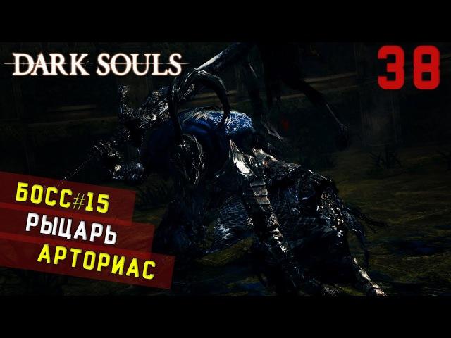 Прохождение Dark Souls: PtDE - БОСС15 Рыцарь Арториас (Боль во плоти)! - [38]