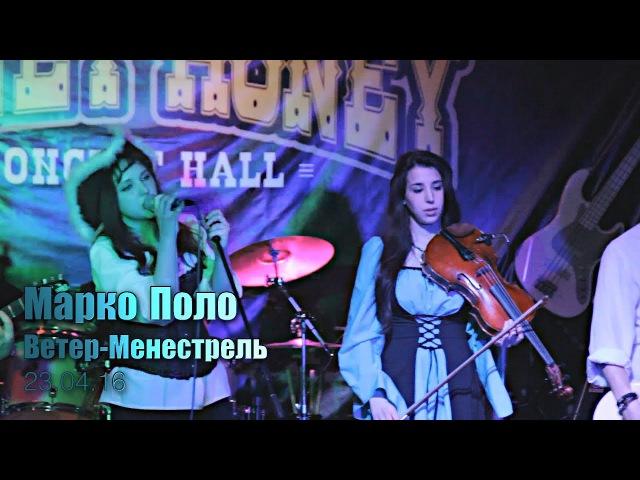 Марко Поло - Ветер-Менестрель (Money Honey 23.04.2016)