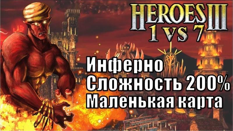 Герои III, 1 против 7 (в Команде), Маленькая карта, Сложность 200%, Инферно