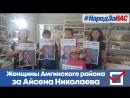 Женщины Амгинского района ЗаНАС
